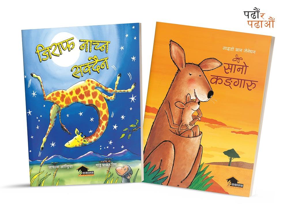 कथालयले जिराफ नाच्न सक्दैन र सानो कङगारु नामक दुई बालकथाका पुस्तक प्रकाशित गरेको छ ।
