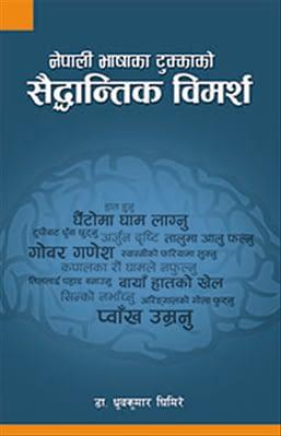 Nepali-Bhasha-Tukka-ko-Saidhantik-Bimarsha