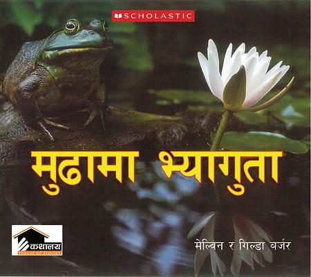 muda-ma-bhyaguta