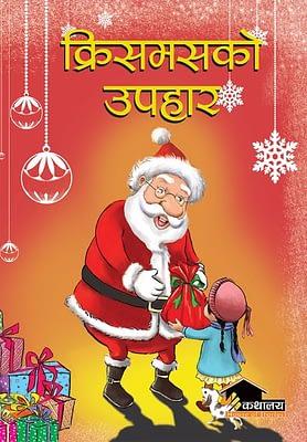 Christmas_upahar